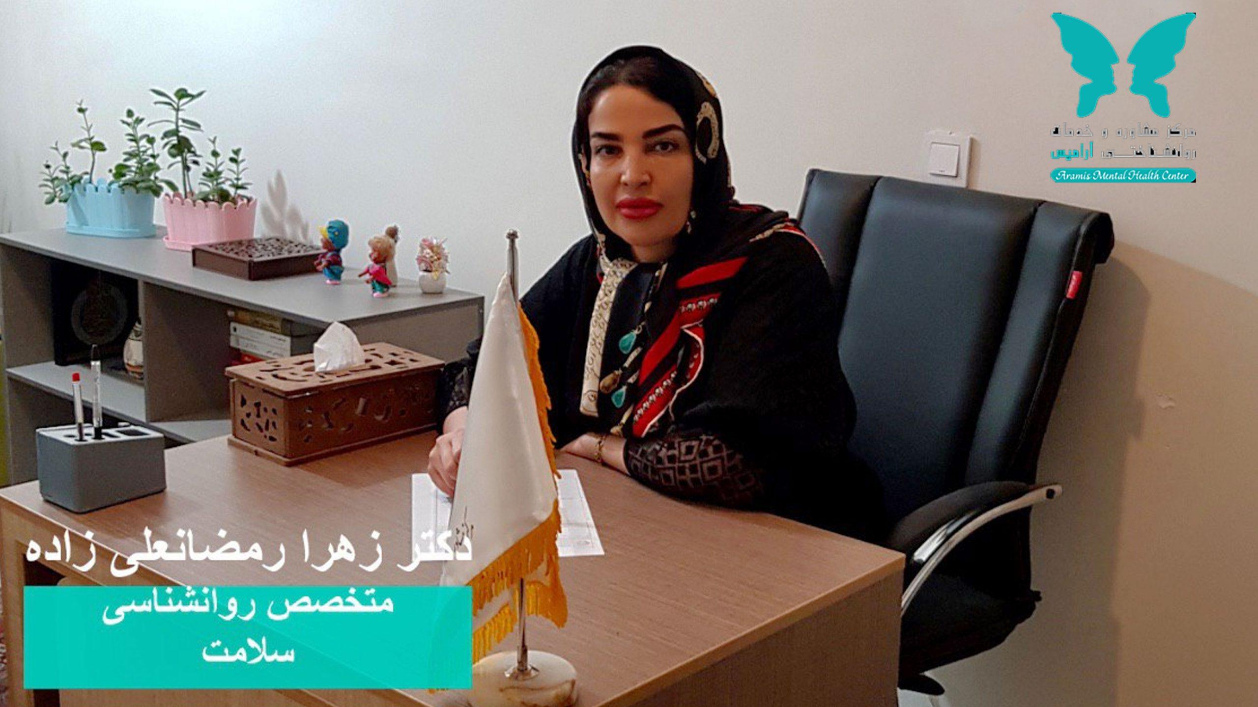 دکتر زهرا رمضانعلی زاده