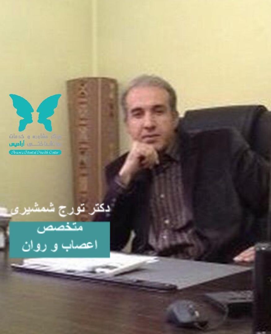 دکتر تورج شمشیری نظام
